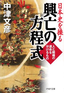 日本史を操る 興亡の方程式 人と組織の運命を分けるもの-電子書籍