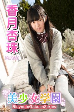 美少女学園 香月杏珠 Part.39-電子書籍