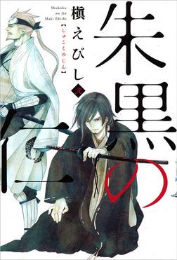 朱黒の仁 弐-電子書籍