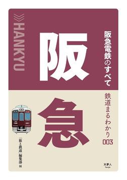 鉄道まるわかり003 阪急電鉄のすべて-電子書籍