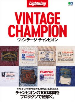 Lightning Archives VINTAGE CHAMPION ヴィンテージ チャンピオン-電子書籍