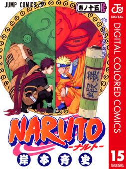 NARUTO―ナルト― カラー版 15-電子書籍