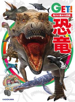 角川の集める図鑑GET! 恐竜-電子書籍