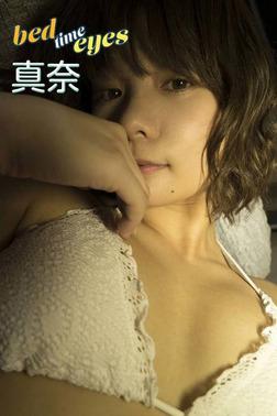 真奈 bed time eyes【image.tvデジタル写真集】-電子書籍
