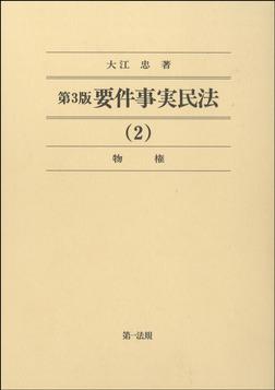 第3版 要件事実民法(2)物権-電子書籍