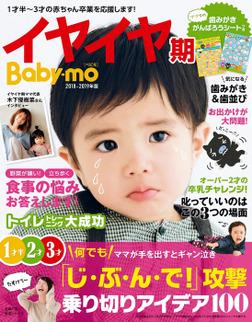イヤイヤ期Baby-mo2018-2019年版-電子書籍