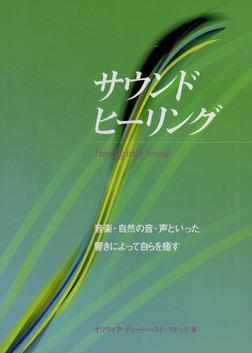 サウンドヒーリング-電子書籍