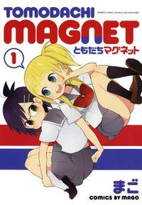 ともだちマグネット(1)