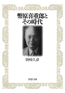 幣原喜重郎とその時代-電子書籍