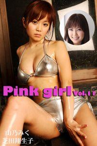 Pink girl Vol.11 / 山乃みく  芝田翔生子
