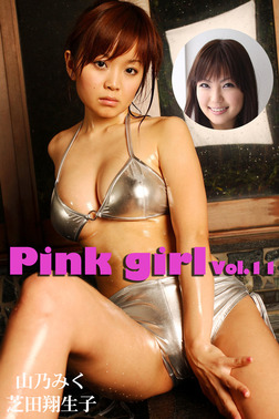 Pink girl Vol.11 / 山乃みく  芝田翔生子-電子書籍