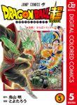 ドラゴンボール超 カラー版 5