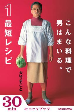 こんな料理で男はまいる。 1最短レシピ-電子書籍