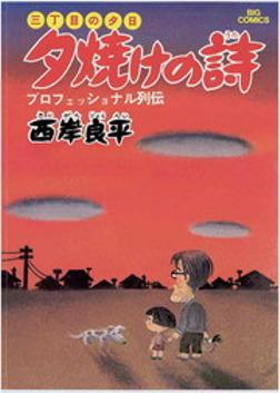 三丁目の夕日 夕焼けの詩(1)-電子書籍