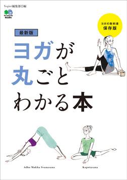 最新版 ヨガが丸ごとわかる本-電子書籍