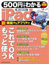 500円でわかる iPad 第3世代対応