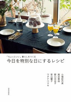 「ちょっといい」暮らしをつくる 今日を特別な日にするレシピ-電子書籍