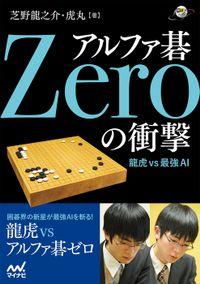 アルファ碁Zeroの衝撃(囲碁人ブックス)