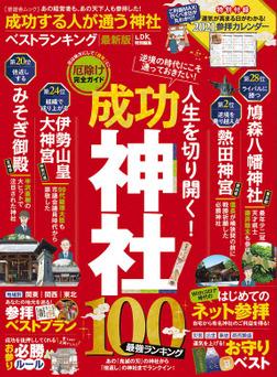 晋遊舎ムック 成功する人が通う神社ベストランキング 最新版-電子書籍