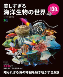 美しすぎる海洋生物の世界-電子書籍