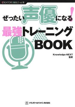 ぜったい声優になる! 最強トレーニングBOOK-電子書籍