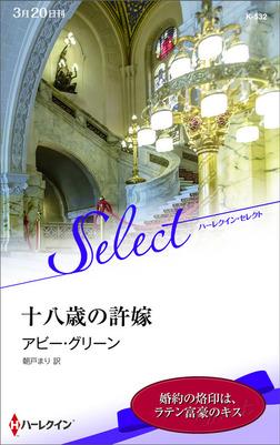 十八歳の許嫁【ハーレクイン・セレクト版】-電子書籍