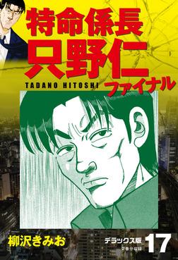 特命係長 只野仁ファイナル デラックス版 17-電子書籍