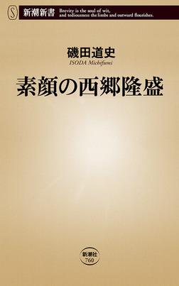 素顔の西郷隆盛(新潮新書)-電子書籍