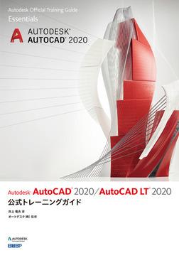 Autodesk AutoCAD 2020 / AutoCAD LT 2020公式トレーニングガイド-電子書籍