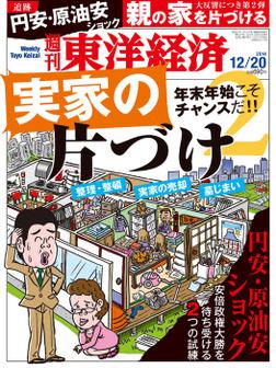 週刊東洋経済 2014年12月20日号-電子書籍