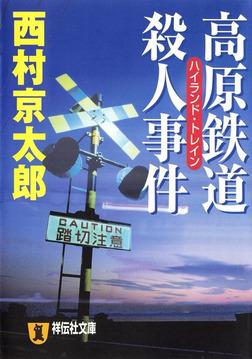 高原鉄道殺人事件-電子書籍
