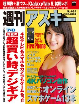 週刊アスキー 2014年 7/8号-電子書籍