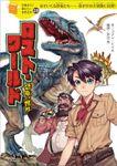 ロスト・ワールド 恐竜の世界