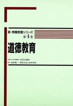 道徳教育-電子書籍