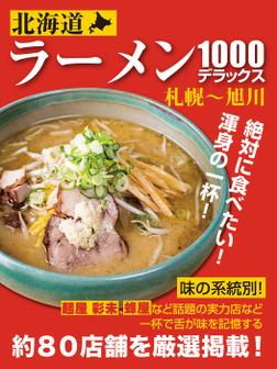 ラーメン1000デラックス-電子書籍