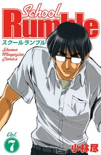 School Rumble(7)