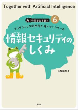 AI時代を生き抜くプログラミング的思考が身につくシリーズ(6) 情報セキュリティのしくみ-電子書籍