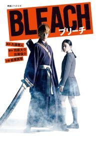 映画ノベライズ BLEACH