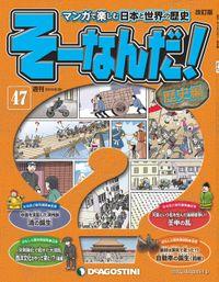 マンガで楽しむ日本と世界の歴史 そーなんだ! 47
