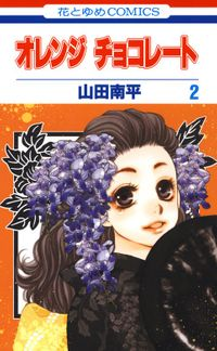 【期間限定 無料お試し版】オレンジ チョコレート 2巻