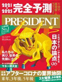 PRESIDENT 2021年1月1日号