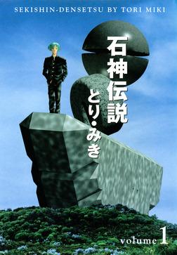 石神伝説 1-電子書籍