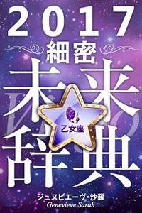 2017年占星術☆細密未来辞典乙女座