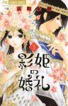 影姫の婚礼(1)【期間限定 無料お試し版】