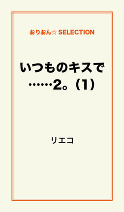 いつものキスで……2。(1)-電子書籍