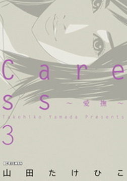 Caress~愛撫~(3)-電子書籍