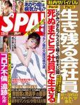 週刊SPA!(スパ)  2021年 2/23・3/2 合併号 [雑誌]