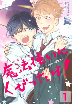 魔法使いにくびったけ!(1)-電子書籍