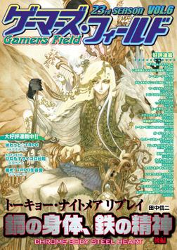 ゲーマーズ・フィールド23rd Season Vol.6-電子書籍
