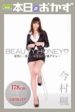 BEAUTY HONEY星空に一番近い高身長AV女優デビュー 今村楓 本日のおかず-電子書籍